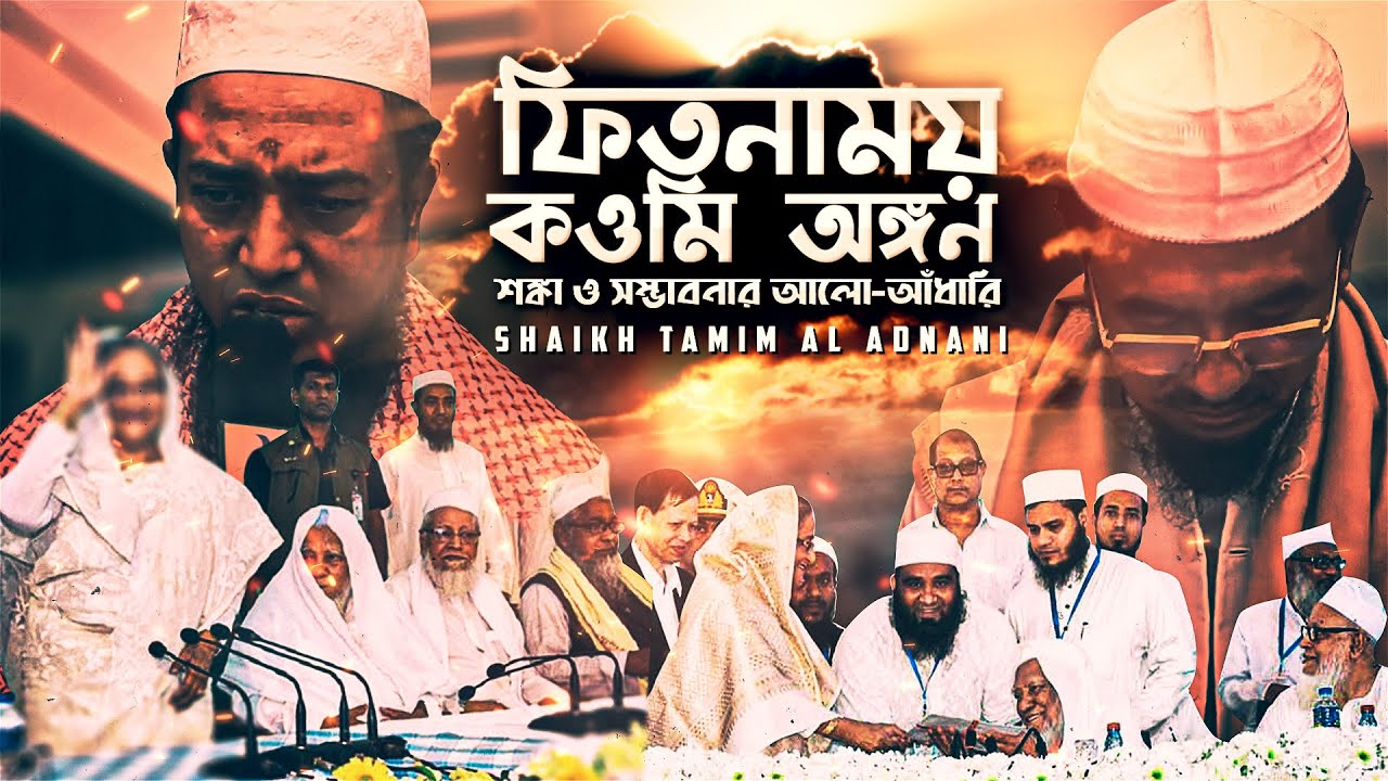 ummah network    Exclusive    ফিতনাময় কওমী অঙ্গন    শঙ্কা ও সম্ভাবনার আলো-আঁধারি