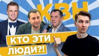 Самые главные люди в КВН / Кто руководит Клубом и АМиК?!
