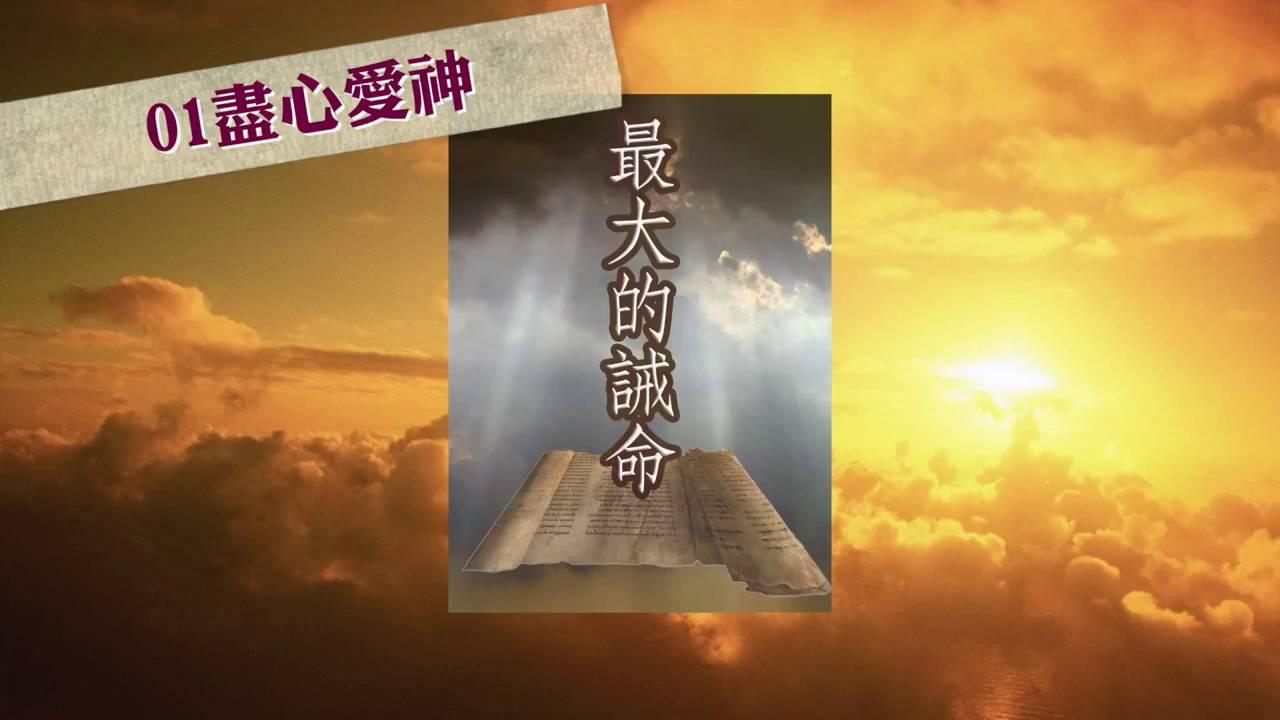 【生命系列】01盡心愛神:最大的誡命(一)(粵)