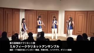 06.ミルフィークラリネットアンサンブル(第5回梅田クラリネット祭)