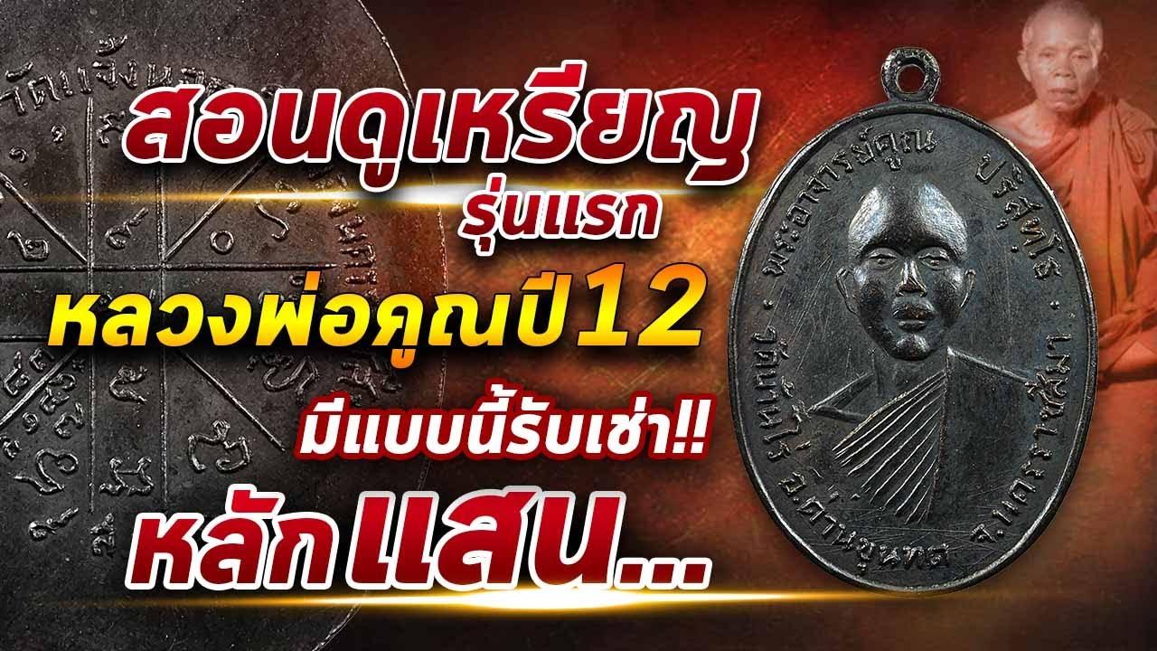 สอนดูเหรียญรุ่นแรก หลวงพ่อคูณปี12 มีแบบนี้รับเช่า!!หลักแสน #โทนบางแคFC#บริษัทพระเครื่องเมืองไทย