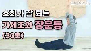 ♂소화가 잘 되는 체조와 장운동 (30분) _ 장운동…