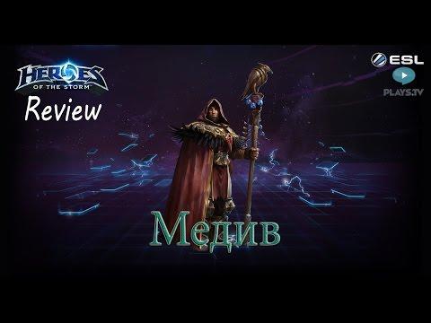 видео: heroes of the storm: Обзор-гайд (154 выпуск) - Медив