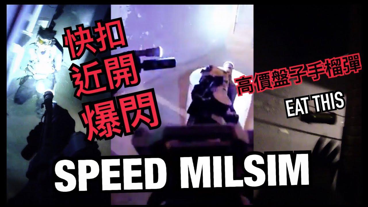 防空動SPEED MILSIM ||ft. CRYE樂夥伴 - YouTube