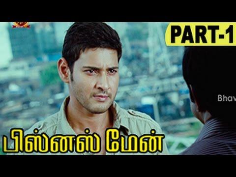 Businessman Tamil Full Movie Part 1 || Mahesh Babu, Kajal Agarwal || Puri Jaganadh