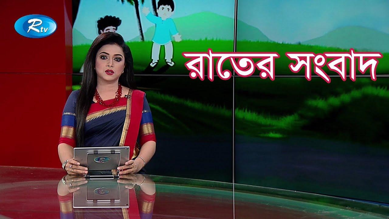 রাতের সংবাদ | ১৪ আগস্ট ২০১৯ | Bangla News | Rtv Rater News
