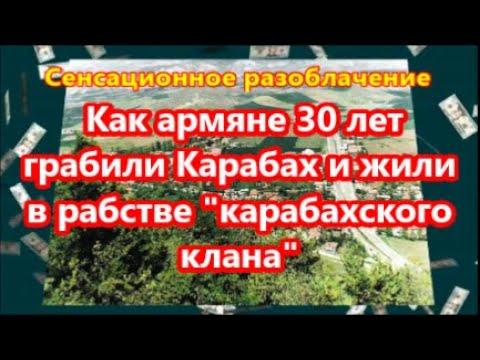 Признание армян как 30 лет грабили Карабах и жили в рабстве  карабахского клана