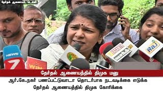 DMK complaint in Election Comission !