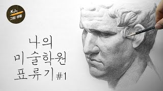 [석고데생] 나의 미술학원 표류기 1