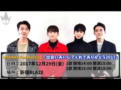 MYNAME Fan Meeting「出会いあいしてくれてありがとう2017」開催決定!