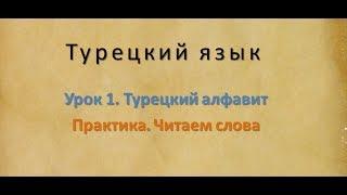 Турецкий язык. Урок 1. Турецкий алфавит. Часть 5. Практика. Читаем слова