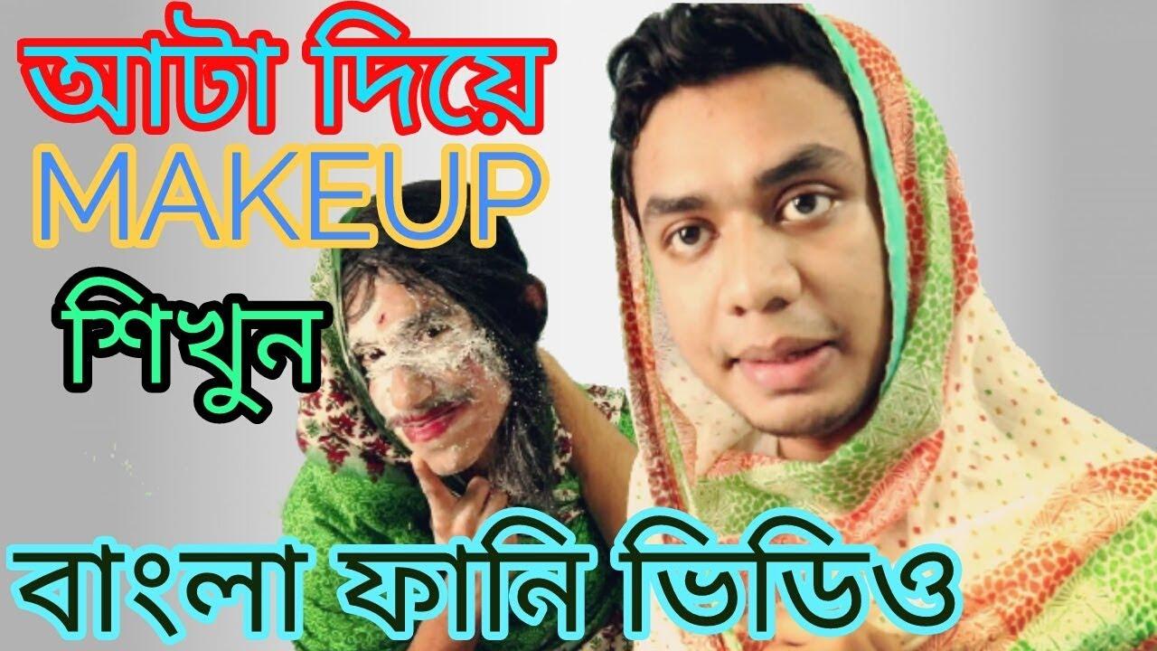 Bangla new Funny video | Makeup | ঈদ নাটক |Eid comedy natok 2017| RTV Drama|NTV Natok|CD Choice