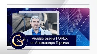 Анализ рынка Форекс с Александром Герчиком 28.08.2017(, 2017-08-28T14:17:48.000Z)