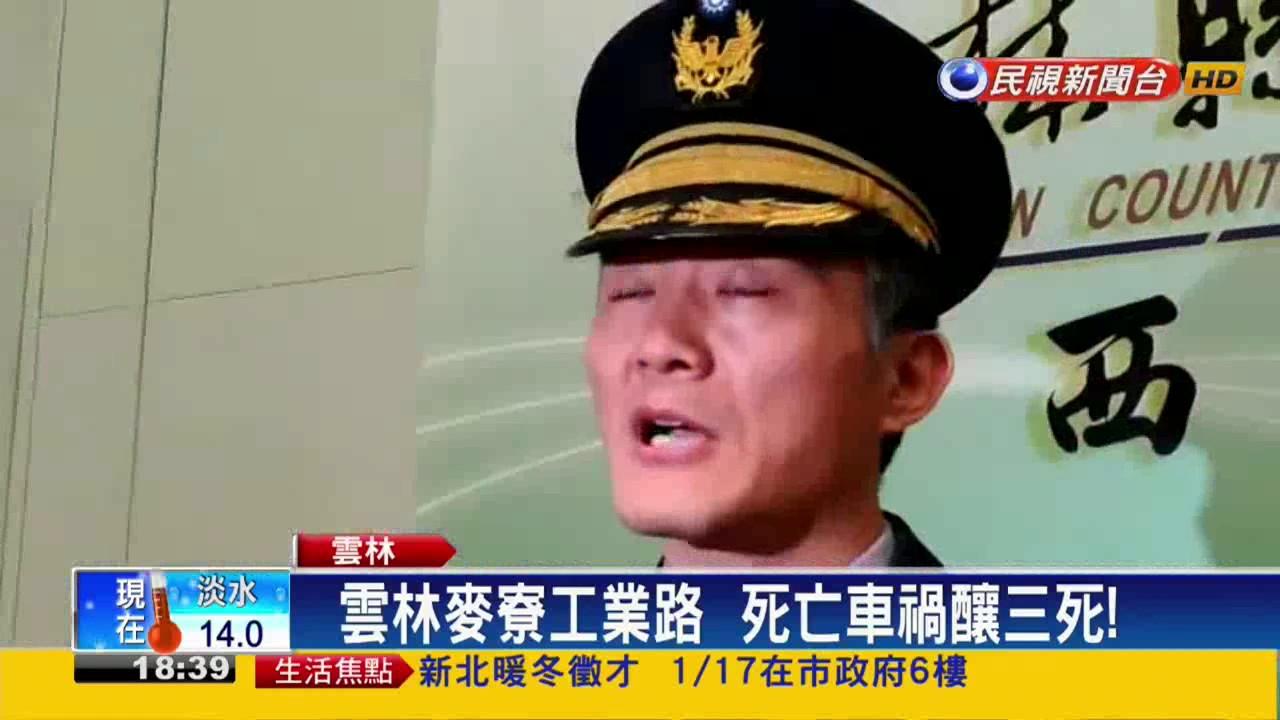 雲林麥寮工業路 死亡車禍釀3死!-民視新聞 - YouTube