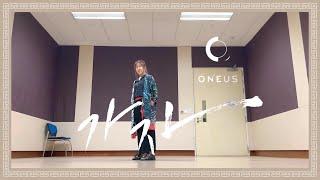 ONEUS (원어스) - Lit (가자) dance cover practice