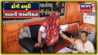 ઢોંગી ઢબુડી માતાનું રિયાલિટી ચેક, News18 ગુજરાતી કરશે પર્દાફાશ