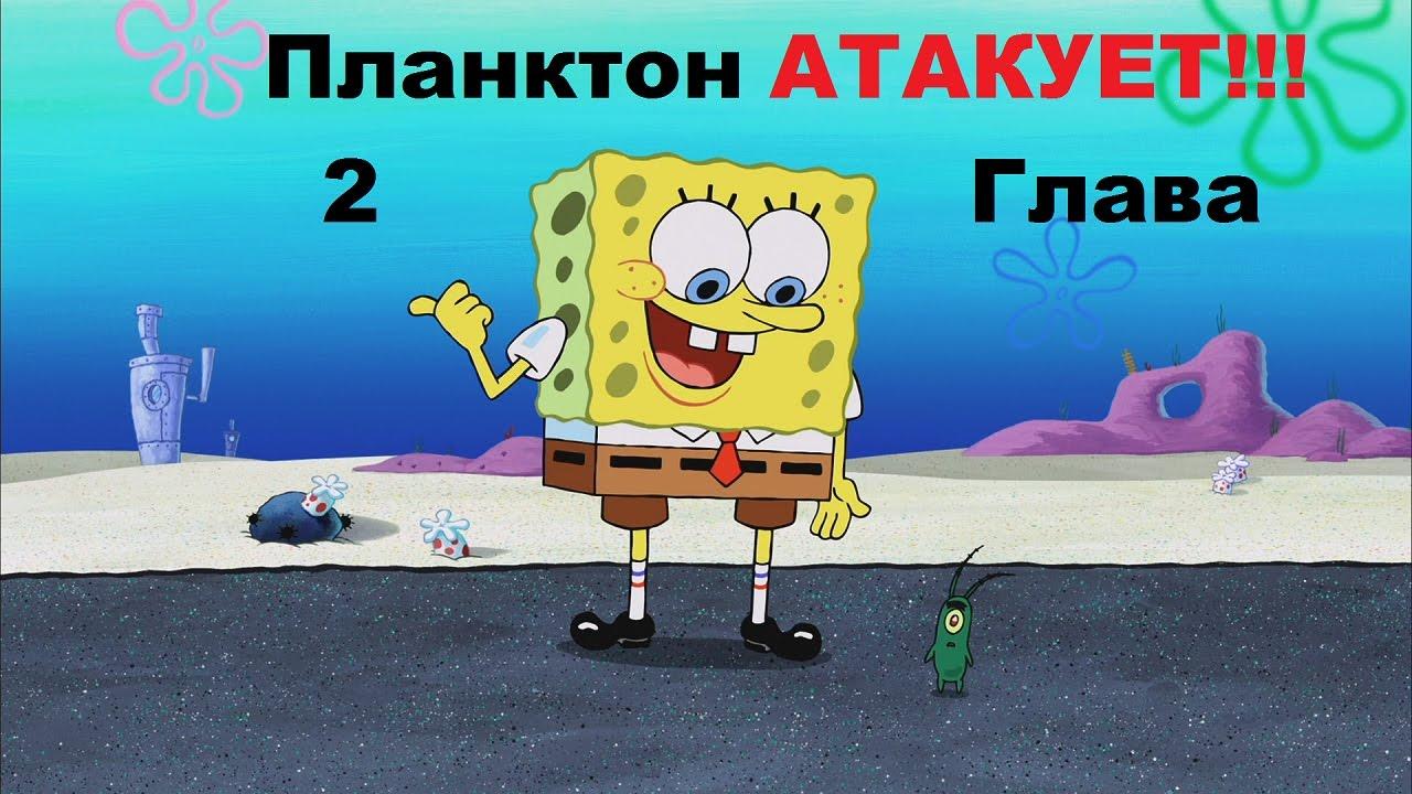 Игра губка боб крабсбургеры и планктон худ фильмы с участием чак норрисом