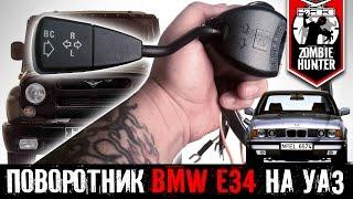 Переключатель поворота от BMW E34 на УАЗ 469(UAZ Zombie Hunter: Пока зима и я не хожу в гараж, холодными и длинными зимними вечерами, я делаю различные мелочи..., 2014-12-19T13:50:15.000Z)