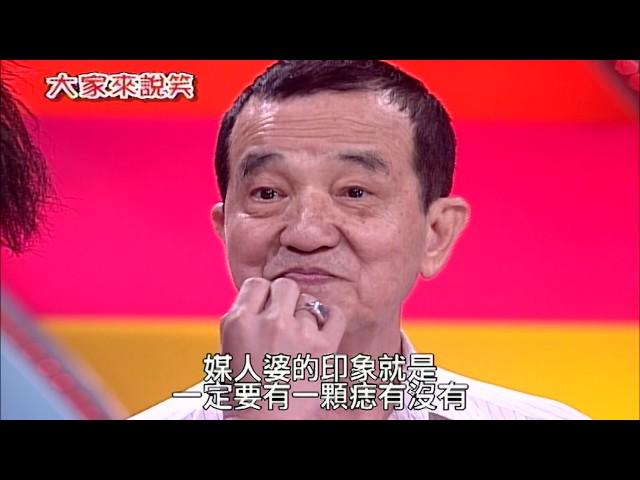 【大家來說笑】(老中青三代諧星大集合!~柳哥、洪麟、白雲)第704集_2006年