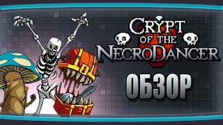 Обзор - Crypt of the Necrodancer. Танцы на костях.
