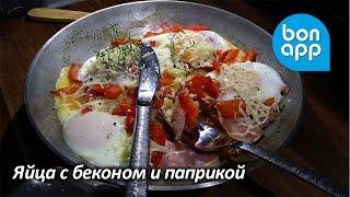 Яйца с беконом и паприкой (яичница)
