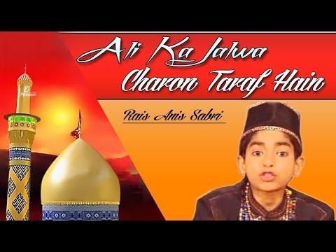 Ali Ka Jalwa Charon Taraf Hai || अली का जलवा चारों तरफ हैं || Rais Anis Sabri || Popular Qawwali
