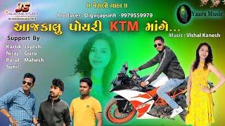 આજકાલુ પોયરી KTM માગે New Adiwashi timli song 2k20