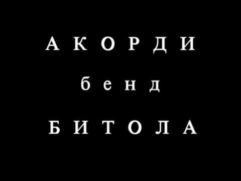 Zastani solzo moja Akordi bend Bitola.flv