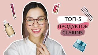 Обзор косметики Clarins // Макияж на косметике Кларанс - Видео от Алина Назарова