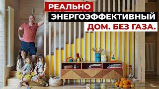 Энергоэффективный каркасный дом 136 м2. Грамотное отопление дома без газа. Дешево. Обзор дома