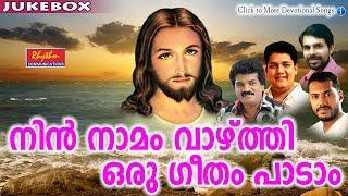 Nin namam Vazthi # Christian Devotional Songs Malayalam # New Malayalam Christian Songs