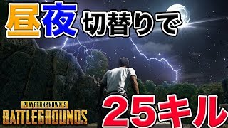 【PUBGモバイル】昼夜切替りで25キルドン勝【スマホ版】 thumbnail