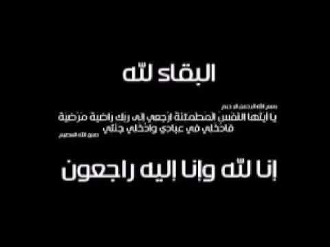 دعاء الميت صدقه جاريه على روح عمي الغالي وعلى أرواح المسلمين والمسلمات Youtube