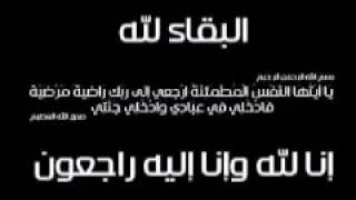 دعاء الميت _صدقه جاريه على روح عمي الغالي وعلى أرواح المسلمين والمسلمات😭😢