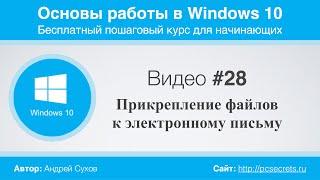 Видео #28. Как отправить файл по почте(В этом видео мы продолжим разбираться с программой Почта Windows 10 и рассмотрим, каким образом мы можем прикреп..., 2016-03-14T08:38:52.000Z)