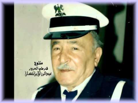 مونولوج شرطي المرور للفنان الراحل عبدالرزاق بن نعسان - YouTube