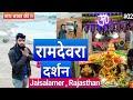 [02] Ramdevra Mandir Rajasthan | राजस्थान का सबसे प्रसिध्द दर्शनीय स्थल बाबा रामदेव जी