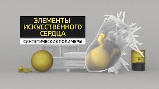 Сделано из нефти: медицина