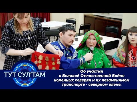 Тут сул'там: Об участии в ВОВ коренных северян и их незаменимом транспорте 20.02.2020