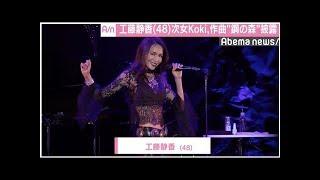 工藤静香、ソロ30周年記念ツアーで次女・Koki,作曲「鋼の森」披露 subsc...
