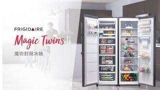 FRIGIDAIRE 富及第 魔術對開冰箱 : 350L 風冷無霜冷藏櫃 FPRU14F3RS、260L 低溫無霜冷凍櫃 FPFU10F3RSN