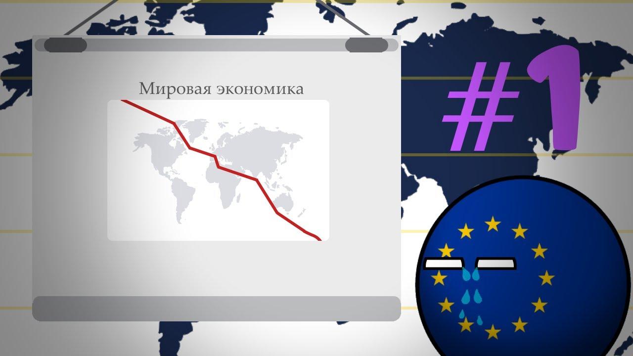 #1. Будущее мира в кантриболз. Экономические проблемы. (Сountryballs)