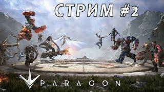 Стрим Paragon #2