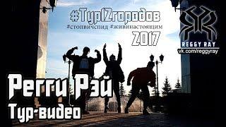�������� ���� #Тур12городов [Регги Рэй   Тур-видео   2017] ������