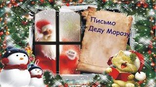 Как написать письмо Деду Морозу. Адрес Деда Мороза(Все когда-то писали письма Деду Морозу. Кто-то просил подарки, кто-то поздравлял его с Новым Годом, а кто-то..., 2014-11-04T11:18:18.000Z)