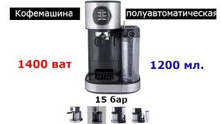 кофеварка Gemlux GL-CM-75C ремонт
