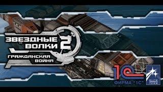 видео Игра Звездные волки 2: Гражданская война