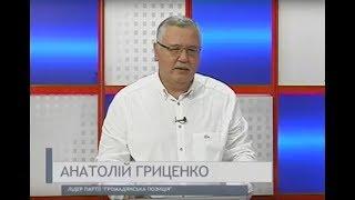 Контакт. Анатолій Гриценко