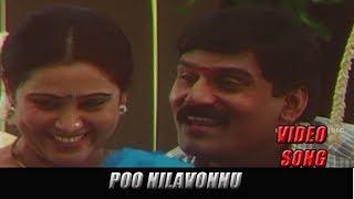 Poo Nilavonnu | Video song | SPB, Ilayaraja | Kizhakkum merkkum | Napolean, Devayani