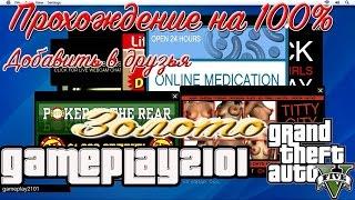 видео Прохождение Grand Theft Auto V - Золотые медали в одиночной игре